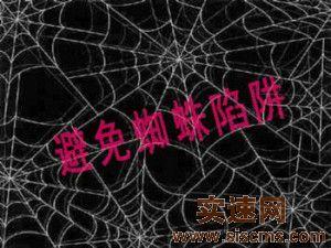 利为汇seo教程:避免蜘蛛陷阱