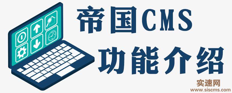总结帝国CMS7.0使用常见问题